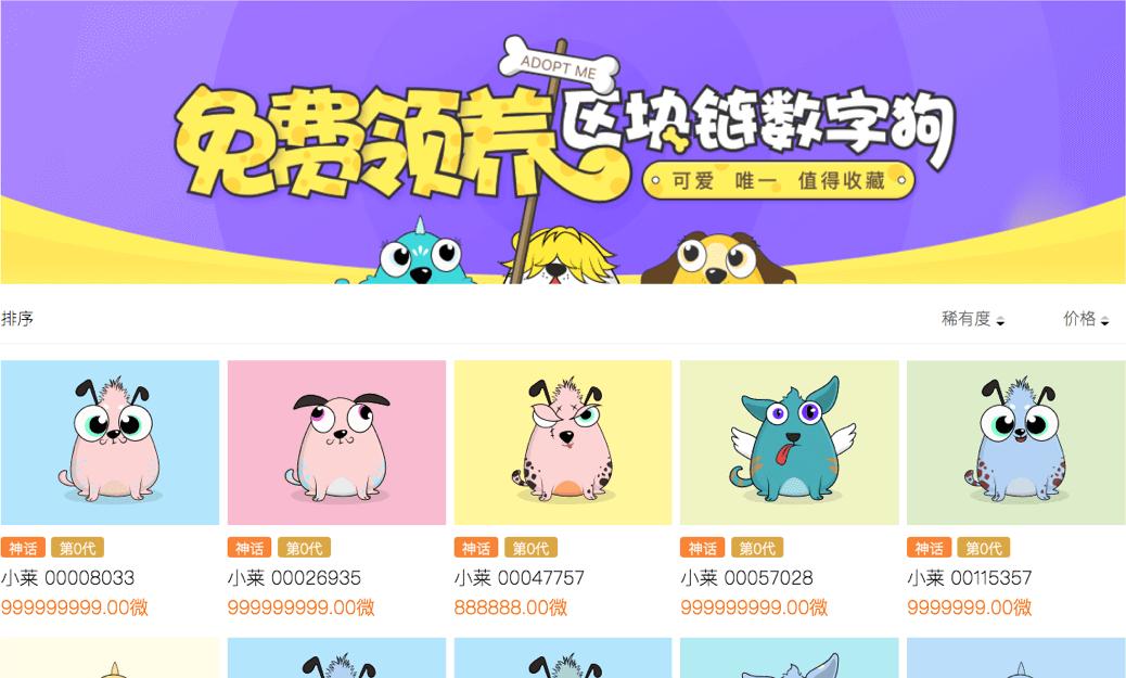 Leci Gou un CryptoKitties de Baidu